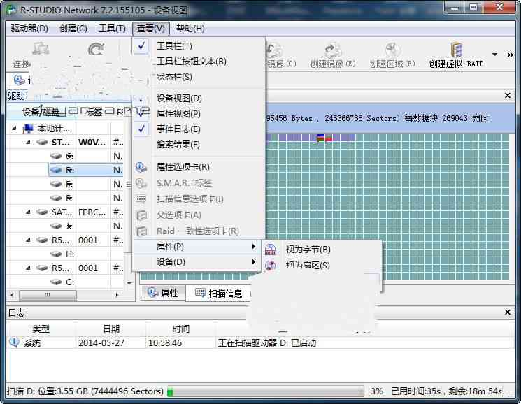 超强数据恢复反删除工具R-Studio 7.6 Build 159149 Cracked