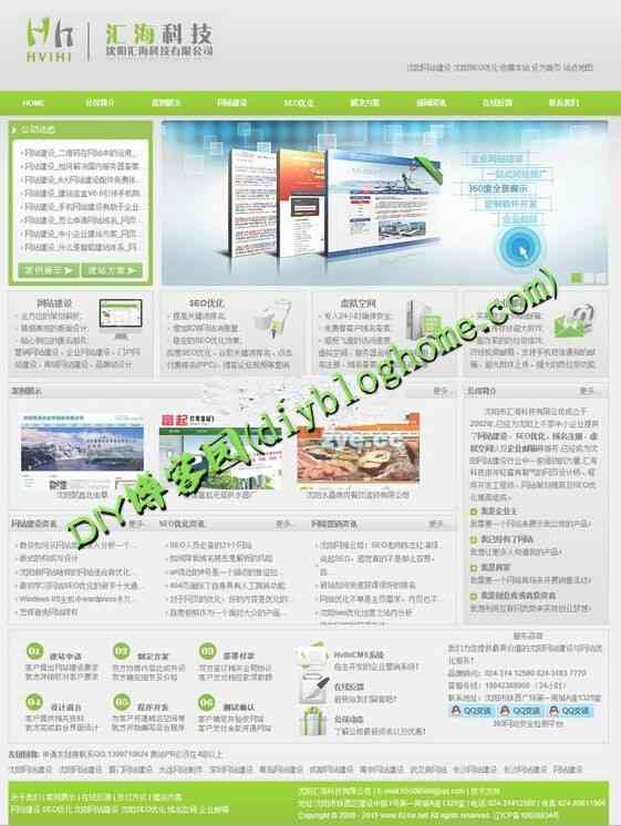 网站设计网络公司悠悠绿风格整站源码可用作网站建设