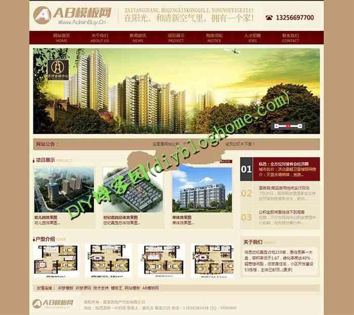 dedecms5.7中式风格房地产公司网站源码 房产企业模板