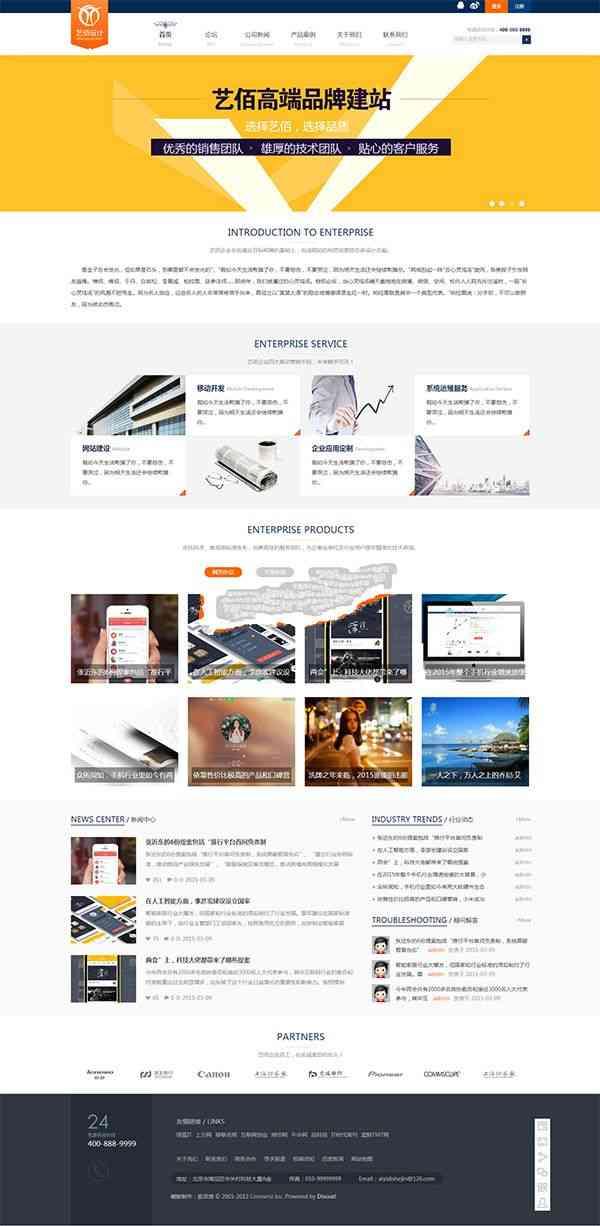 discuz高端企业网站模板源码