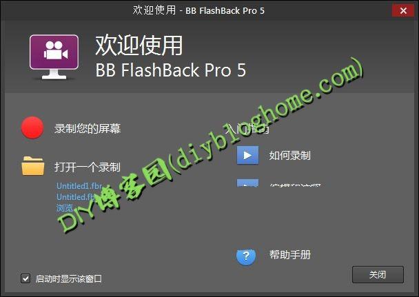 专业桌面录像工具-BB FlashBack Pro 5.10.0中文汉化免费版