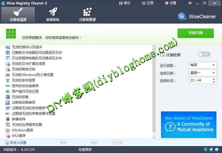 2015年更新注册表清理工具Wise Registry Cleaner 8.64 + Portable