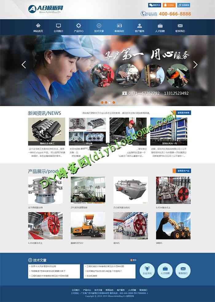 蓝色电子机械设备dedecms企业网站源码