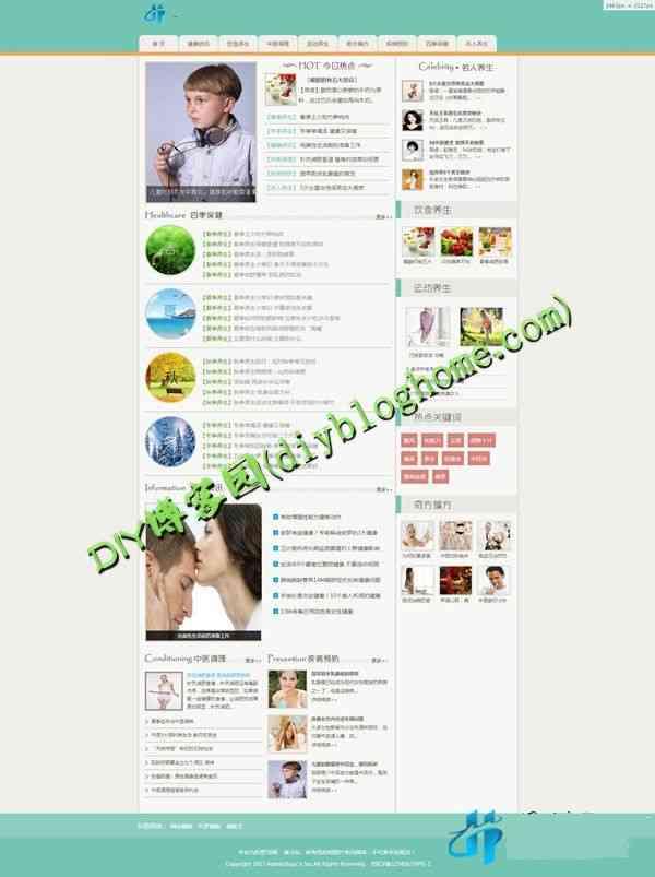 织梦青绿色健康养生资讯网站整站源码