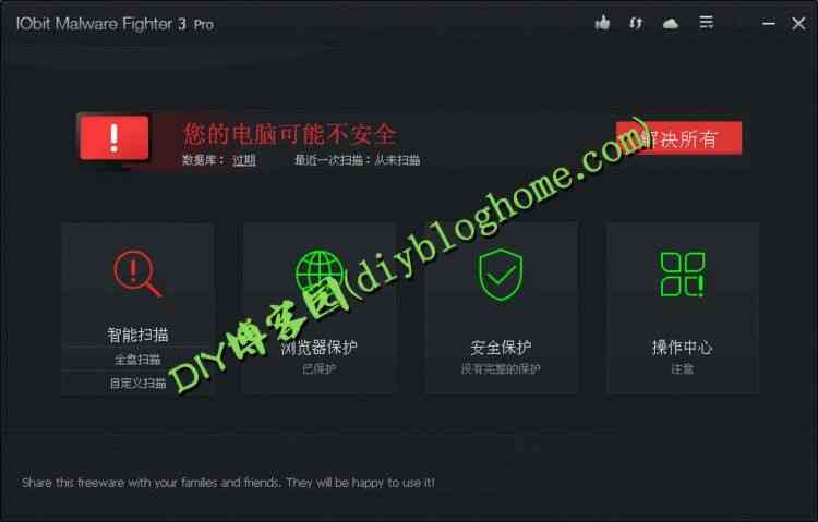 反恶意安全软件IObit Malware Fighter PRO 3.3 中文注册版