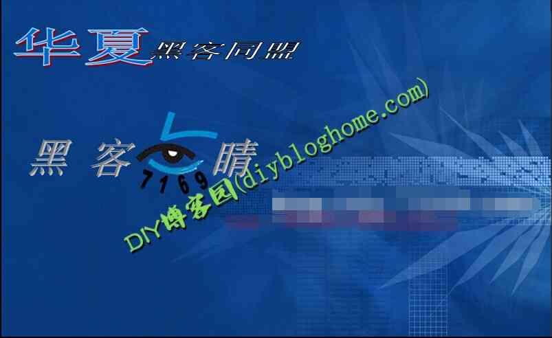 华夏同盟批处理视频基础入门10课程