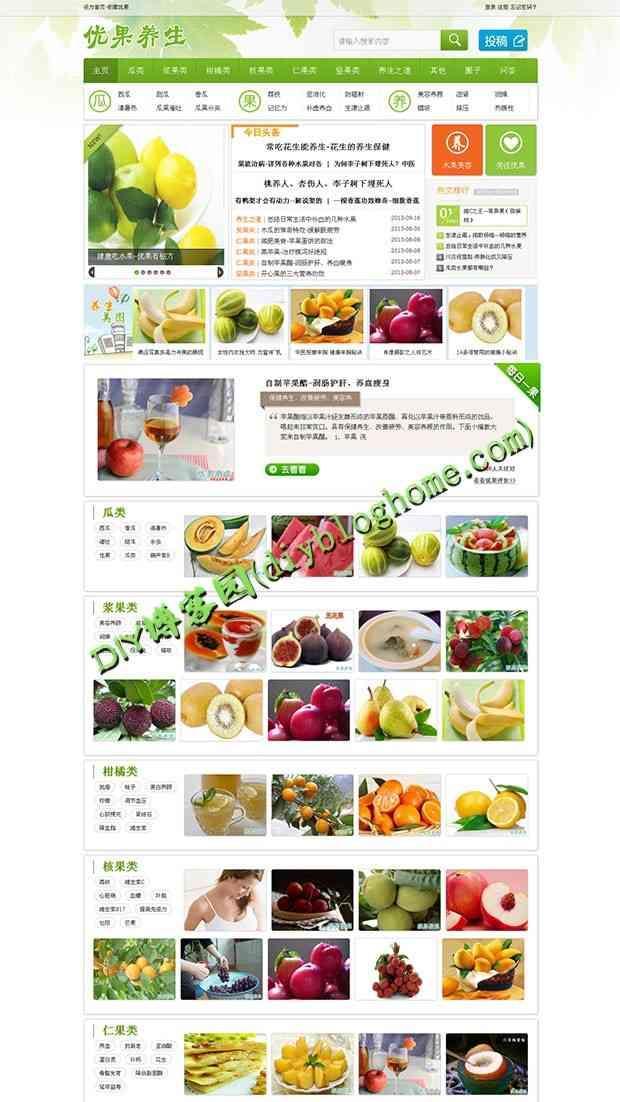 织梦DedeCMS模版-水果养生网站模板