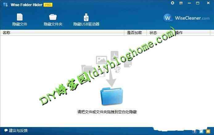 Wise Folder Hider Pro 3.27 中文多语免费版 文件夹隐藏工具