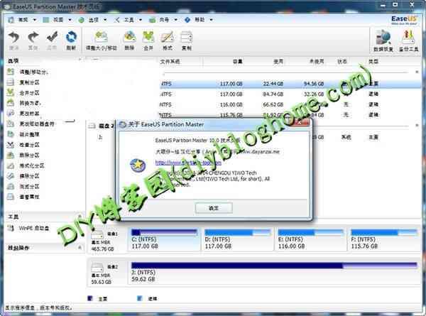 易我分区大师技术员版10.5中文汉化多语免费版
