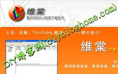 维棠FLV视频下载 v1.3.4绿色破解去广告版