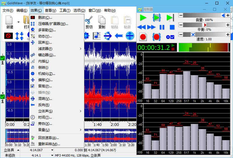 音频编辑录制 和转换工具软件GoldWave简体中文绿色汉化版