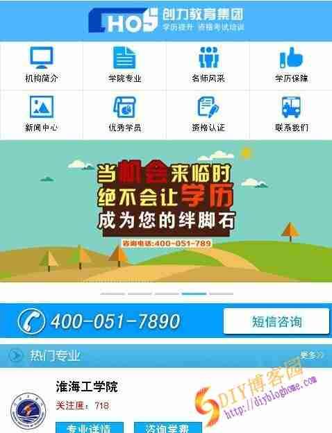 织梦(dedeCMS)后台手机触屏网站教育培训机构源码