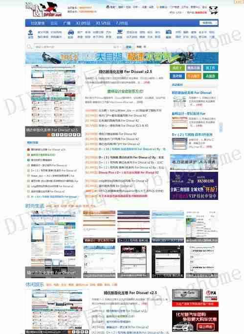 DiscuzX2.5模板化龙巷21个DIY频道完整版版GBK+UTF-8双编码