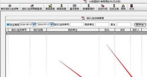 小狐狸报价单制作软件V2.06.0036(运行版)