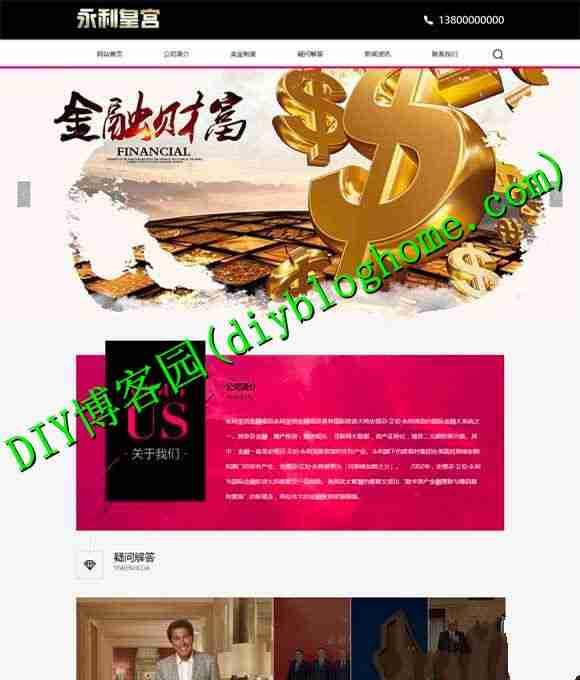 asp源码:金融理财产品宣传网站源码