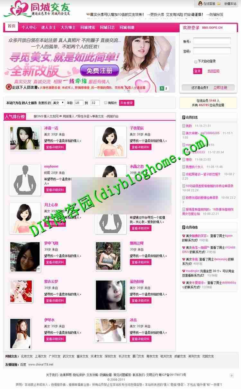 粉红色婚恋网站模板带后台+VIP会员支付