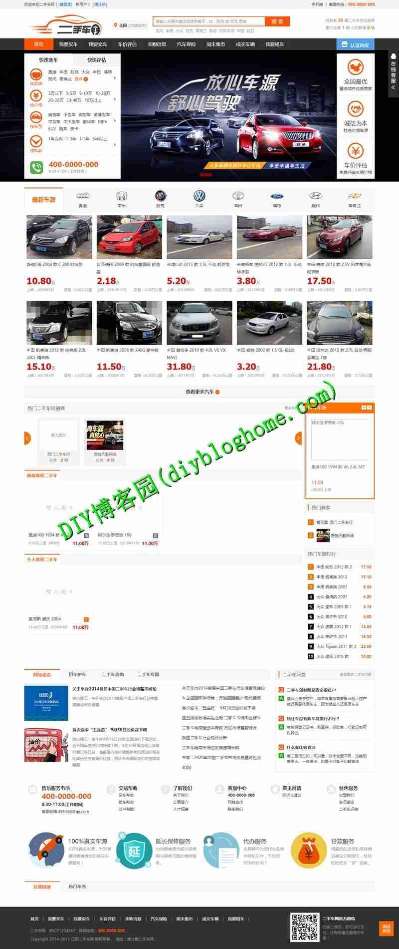 simcms仿273二手车网站源码 带租车功能+WAP手机端 二手车交易源码