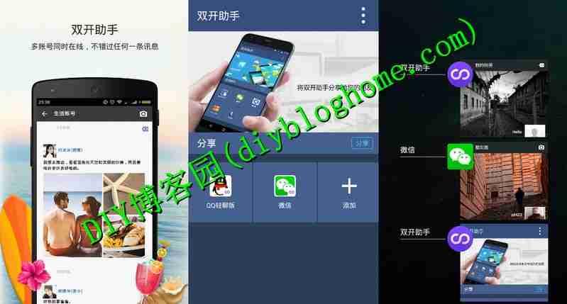 双开助手Android v2.1.7 去广告VIP版