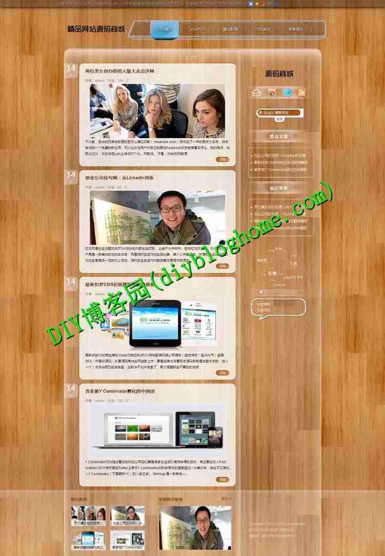 IT博客网站源码 DEDECMS透明风格文章模板 个人主页网站