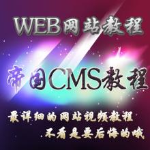 帝国cms高清视频教程共42集 帝国视频教程