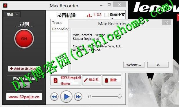 电脑高品质录音工具(Max Recorder) 2.006汉化版