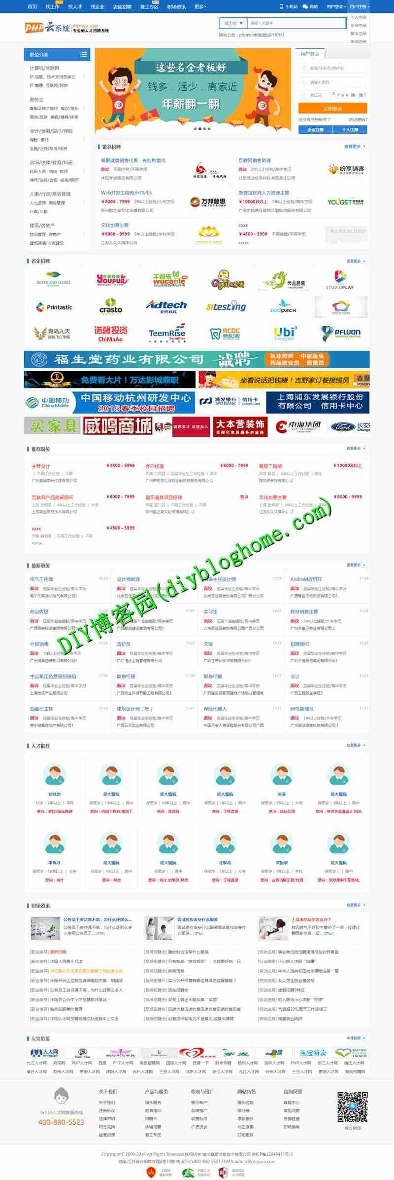 多城市运营版人才招聘网站PHPYun V4.2源码支持微信公众号