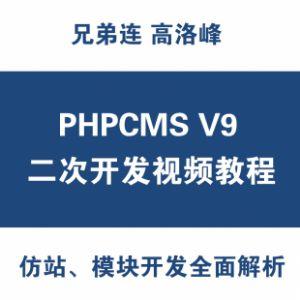 兄弟连phpcms V9视频教程phpcms仿站二次开发视频教程