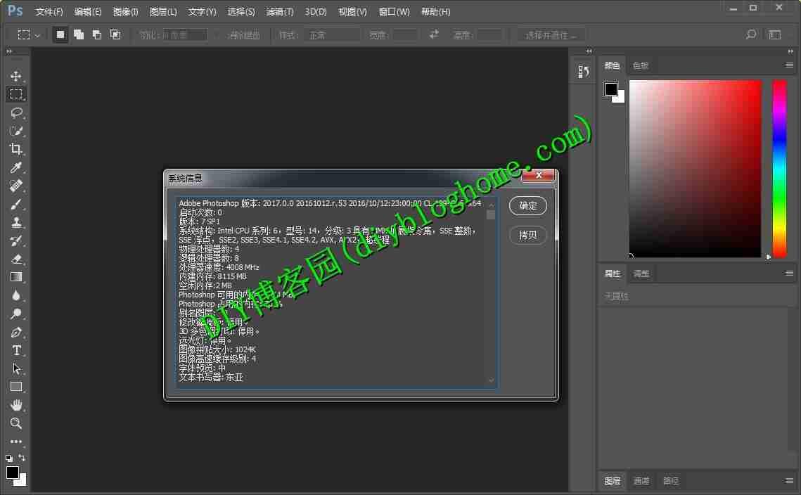 Adobe Photoshop CC 2017中文版