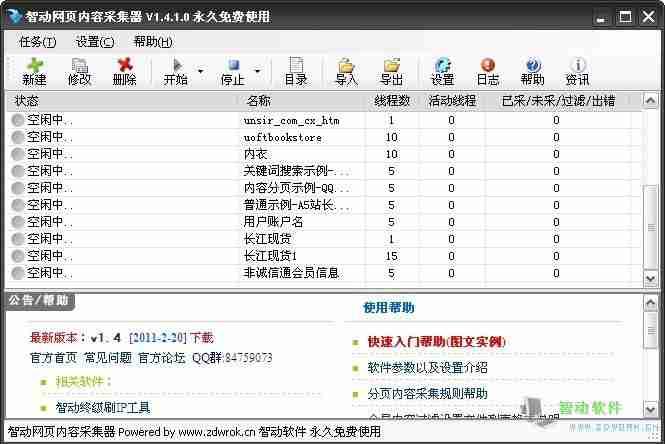 多任务多线程智动网页内容采集器