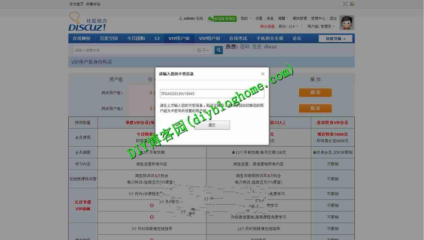 Discuz商业插件 生成卡密VIP用户组购买时间集成 含手机版增加管理组购买