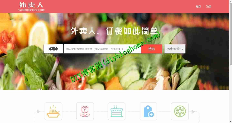 外卖人订餐系统源码商业运行最新版