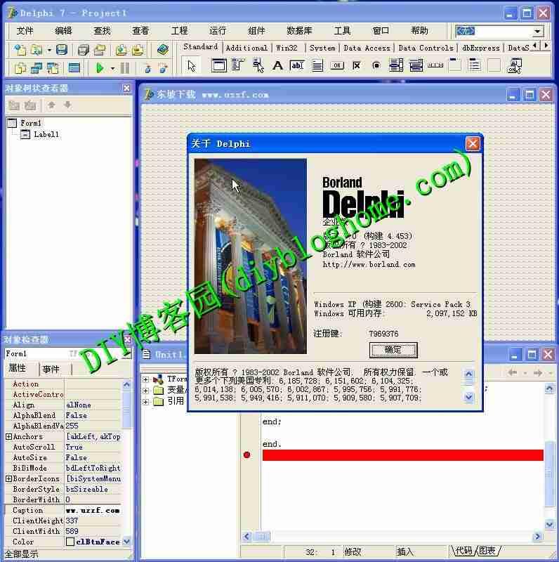 Delphi7 Build 8.1 中文注册版+序列号