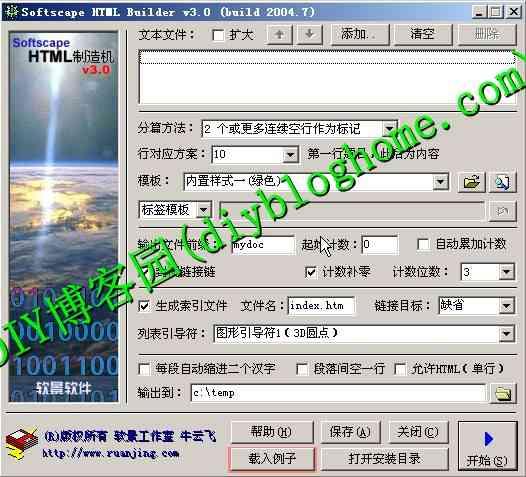 HTML文件生成工具(txt转html)中文绿色版