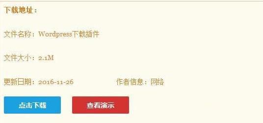 wordpress独立下载页面插件
