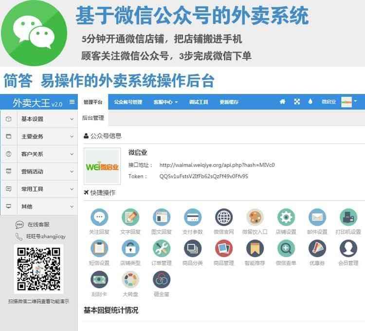 外卖大王_手机微信点餐系统PHP源码_运行版