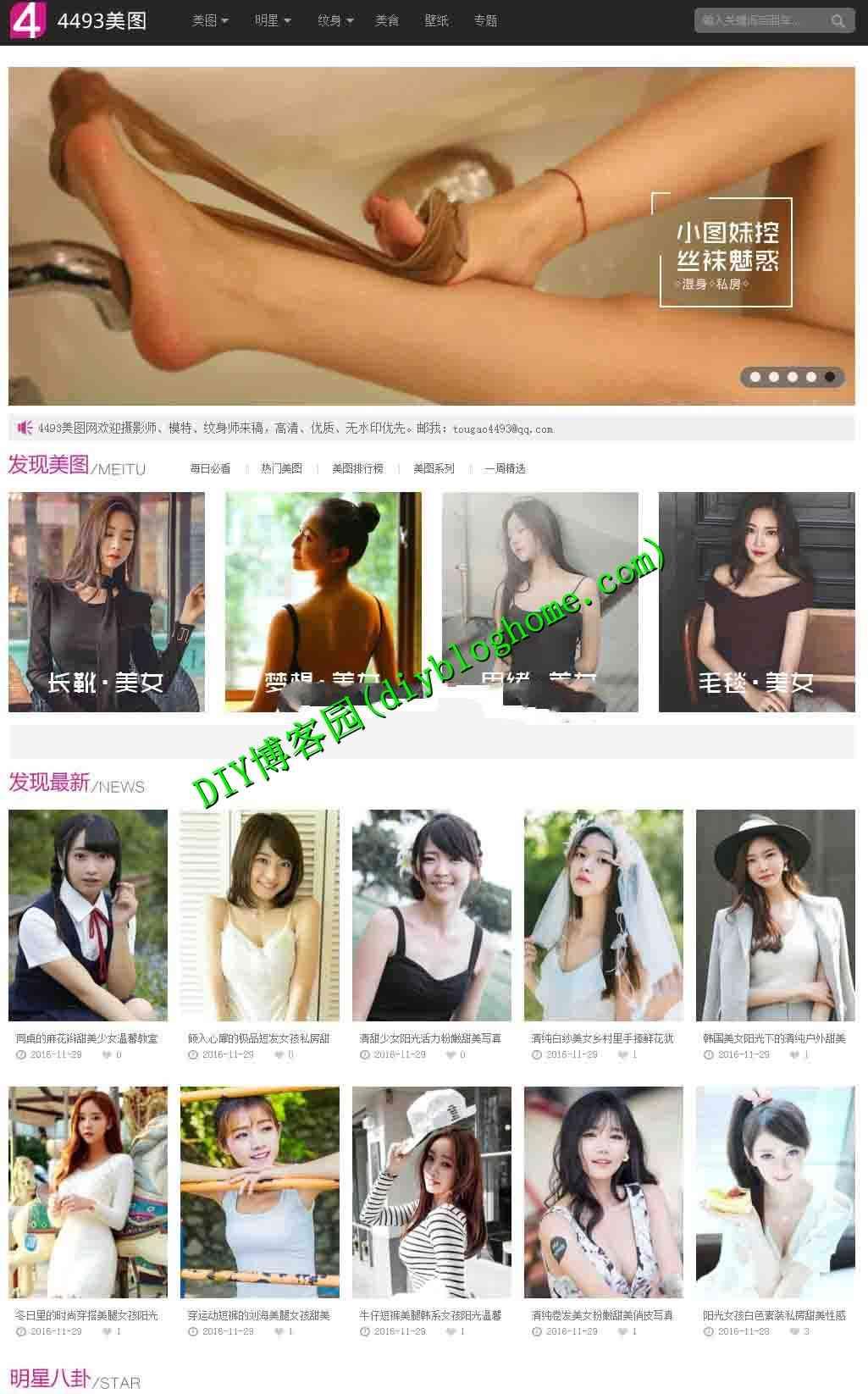 帝国CMS丝袜性感美女图站仿4493美女写真图片网站源码和手机版