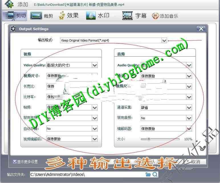 数码大师视频编辑软件剪切合并水印影视MV特效字幕加音乐+注册码