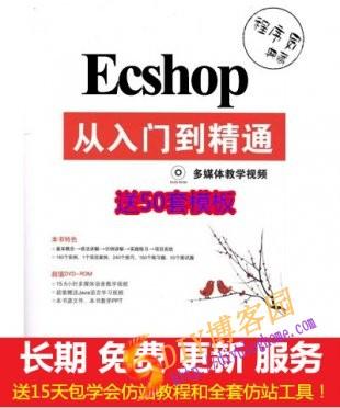 某宝购买ecshop从入门到精通教程|ecshop模板二次开发+50套ecshop免费模版