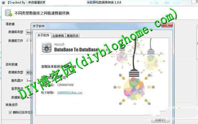 DB2DB米软异构数据库转换工具1.9.8 (支持32&64位)