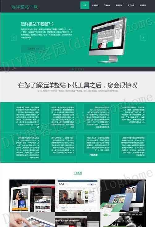 产品官网展示通用html源码模版