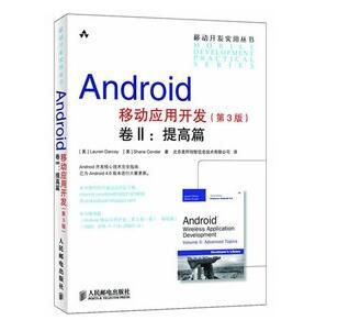 Android移动应用开发 卷2(第三版)PDF电子书籍