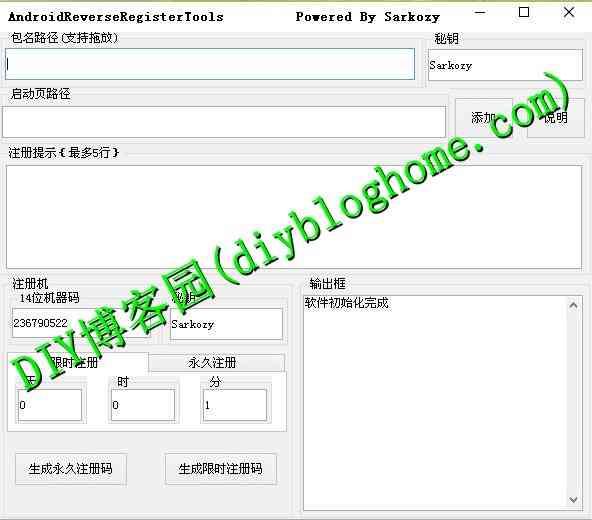 Android逆向注册注入工具(AndroidReverseRegisterTools)