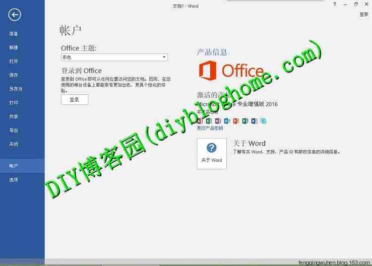 Office2016绿色精简四合一版
