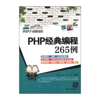 PHP经典编程265例书籍+随书源代码免费下载
