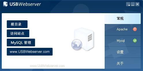 超简单搭建WEB服务器USBWebserver工具包