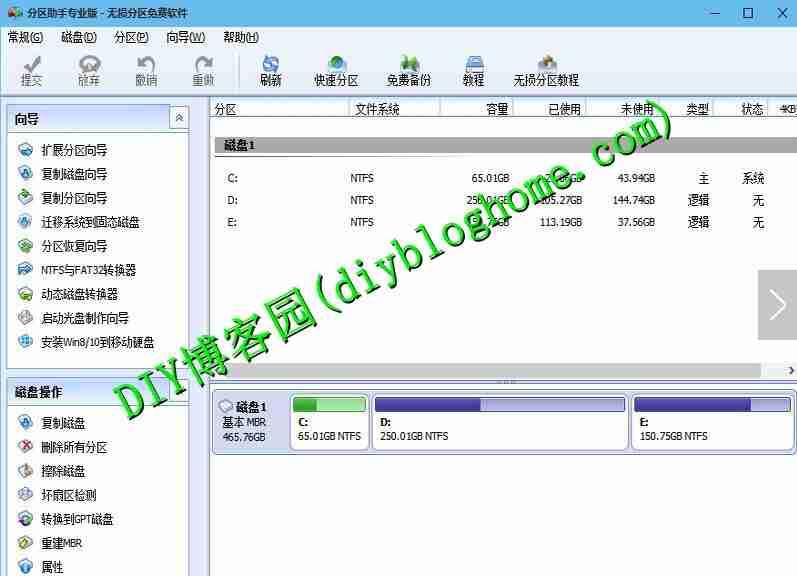 无损分区免费软件_分区助手专业版 v6.2