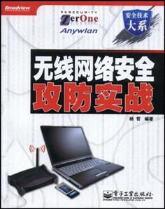 无线网络安全攻防实战PDF电子书完整版