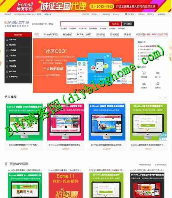 ECMall模板堂整站源码多用户商城源码+团购+手机wap版