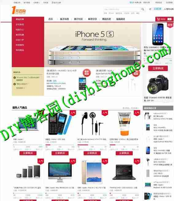 最新1元云购程序+手机版支付宝+微信支付+自动购买+批量注册+签到