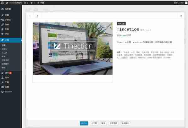 WordPress Tinection v1.1.9高级版CMS主题+会员中心+商城系统+支付